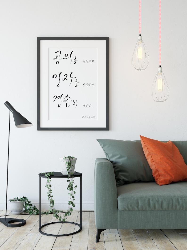 Act justly Micah 6 8 Scripture art print Korean artwork image 0