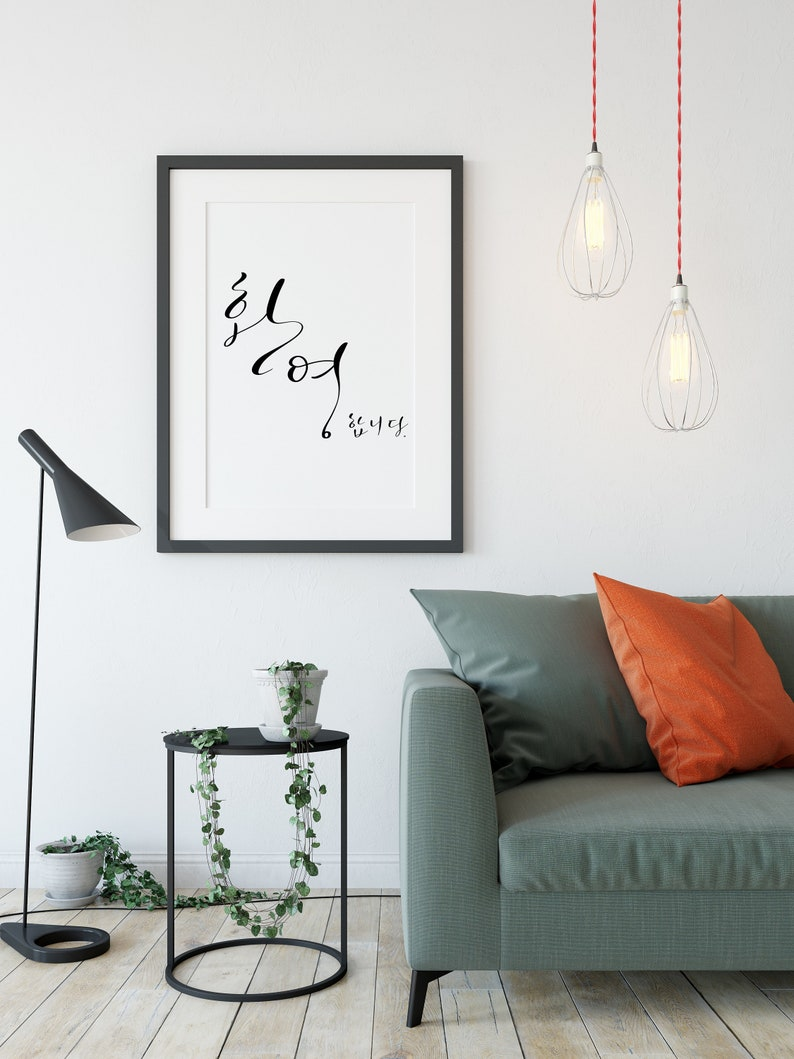 Welcome printable Korean decoration living room wall art image 0
