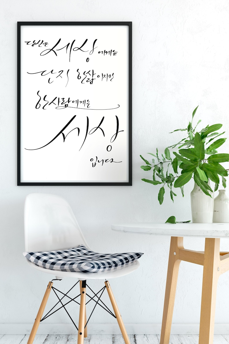 You are the world to me Korean art Inspirational wall art image 0
