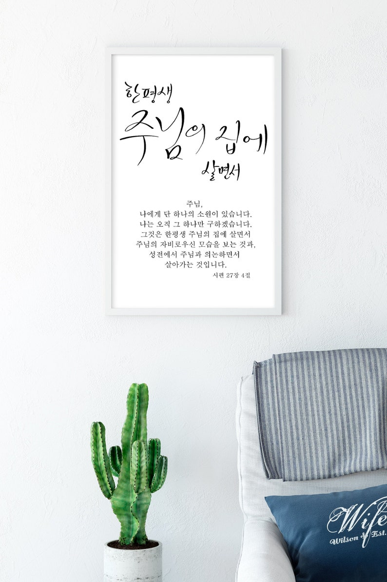 Psalms 27 Dwell in the house of the Lord Scripture wall art image 0