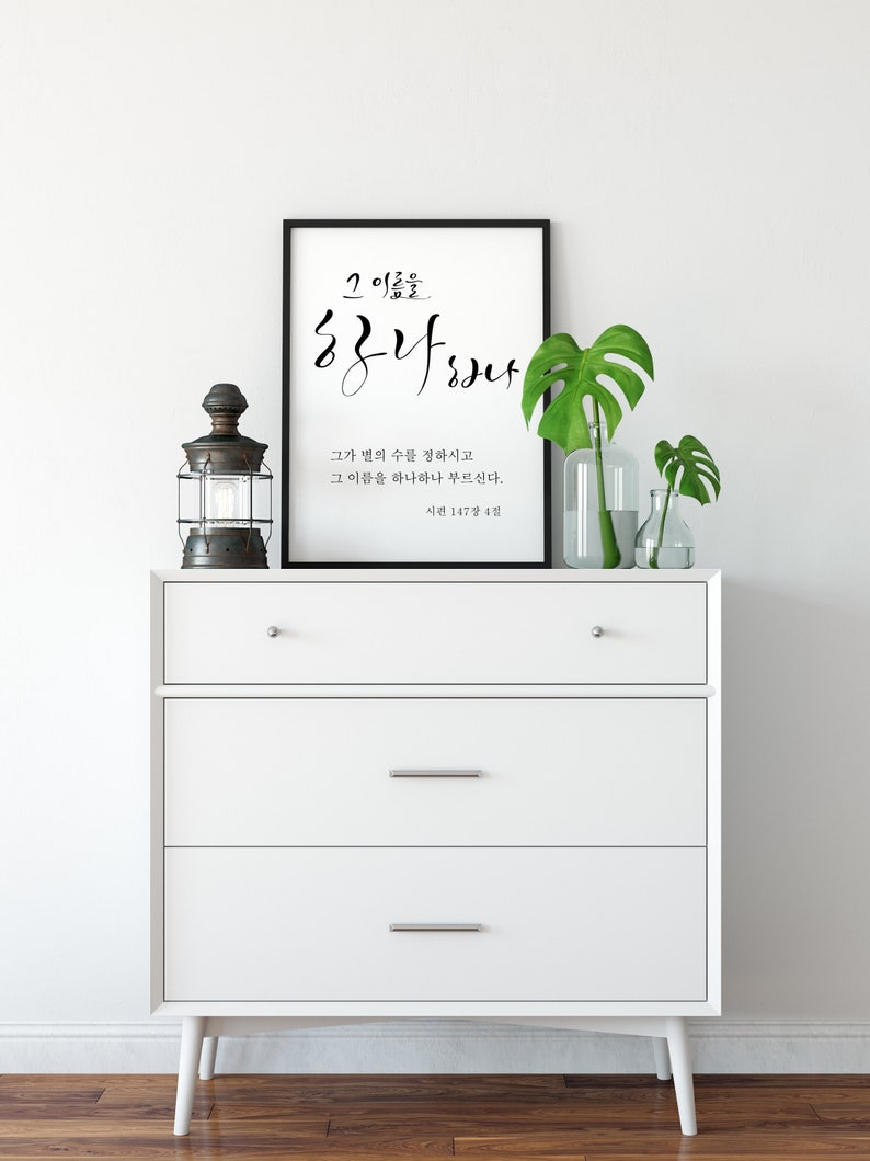He calls them each by name Psalm 147 Korean decor image 0