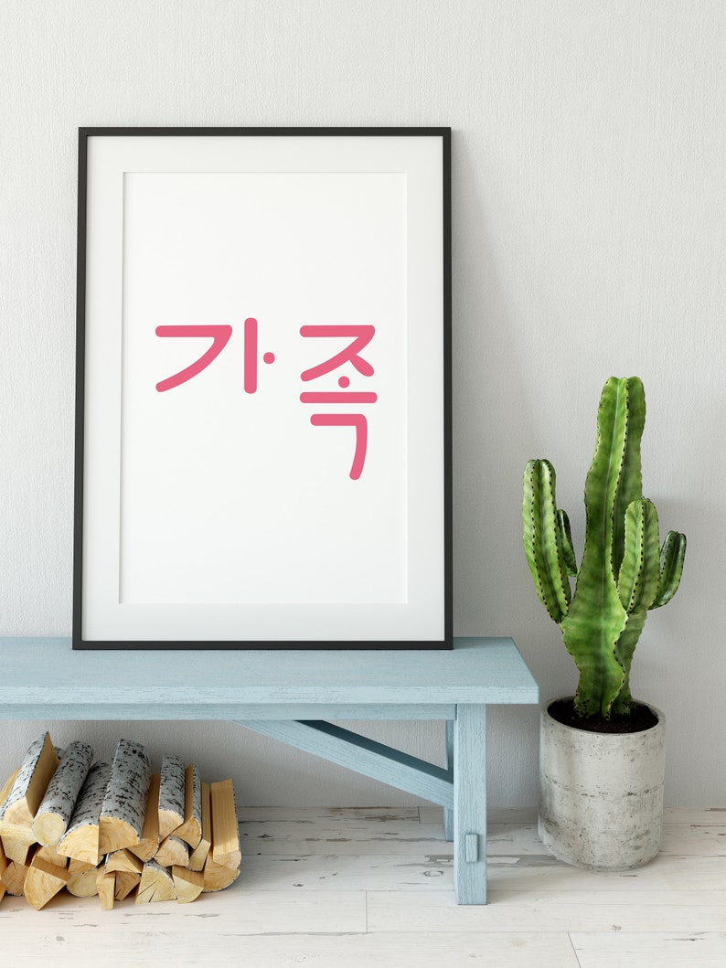 Family Korean calligraphy Asian decoration art for home image 0