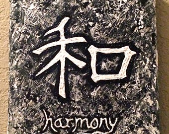 """Chinese Character/Symbol for """"Harmony"""""""
