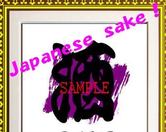 Sake printing Tshirt design (SAKE)Digital Download
