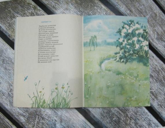Sergej Jessenin Eine Sammlung Von Gedichten Für Kinder Der Vogel Kirsche Russische Texte Poesie Bücher Russischen Klassiker Vers Sowjetischen Leser