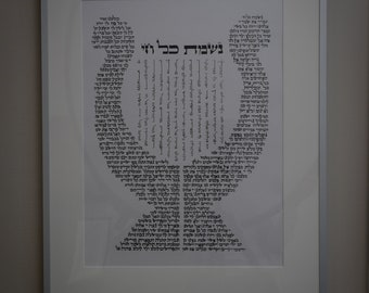 Judaica Art, Wall Art, Harp design, Hebrew Art, Hebrew Picture, Judaica Picture, Judaica Pictures, Jewish Art, Jewish Wall Art, Jewish Gifts