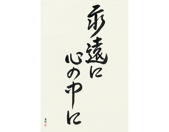 Forever In My Heart Japanese Calligraphy Ready To Frame Etsy