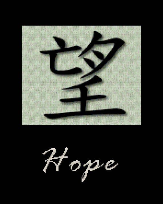 Chinese Symbol Hope Cross Stitch Pattern Approx Etsy