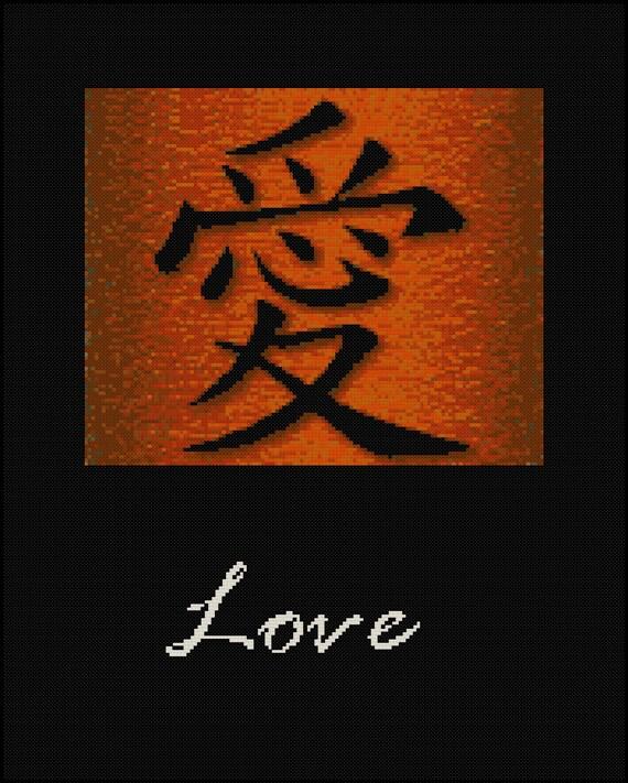 Chinese Symbol Love Cross Stitch Pattern Approx Etsy