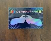 """シェイクアンドベイク """"sheikuandobaku"""" parody holographic sticker"""
