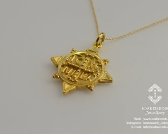 Solid Gold Christian pendant made in 14K & 18K Gold, Star shaped, By Byzantine Era, 'Kontantinata' Pendants, Vintage Necklace, Great Gift