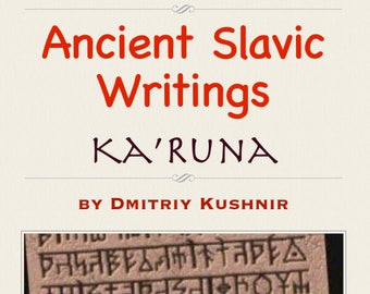 The Slavic Way - book 14