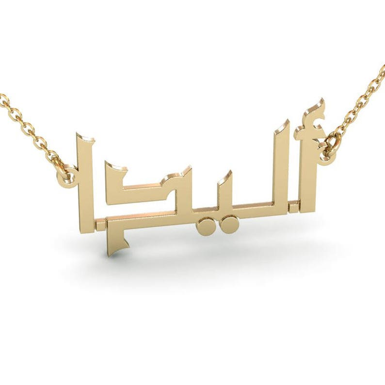 e4925b28742d5 Personalized Arabic Name Necklace, Custom Persian Name Necklace, Namaplate  Necklace, Name Necklace, Arabic Calligraphy Necklace