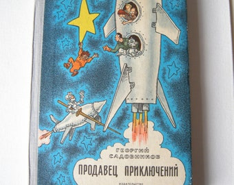 Space Rocket Children soviet book Rocket Illustrated book Sadovnikov Adventure on a space rocket USSR 1978s book for kid Drawings by Valk