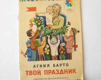 Your holiday Russian Children Soviet USSR book Vintage 1978s Your holiday by Agniya Barto Children kids illustrated Poetry book in Russian