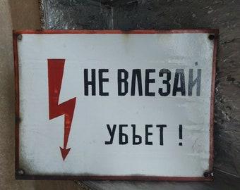 Cooling system Soviet warning Sign Vintage Enameled metal sign Big plate Cooling system Industrial lightning USSR 1960s