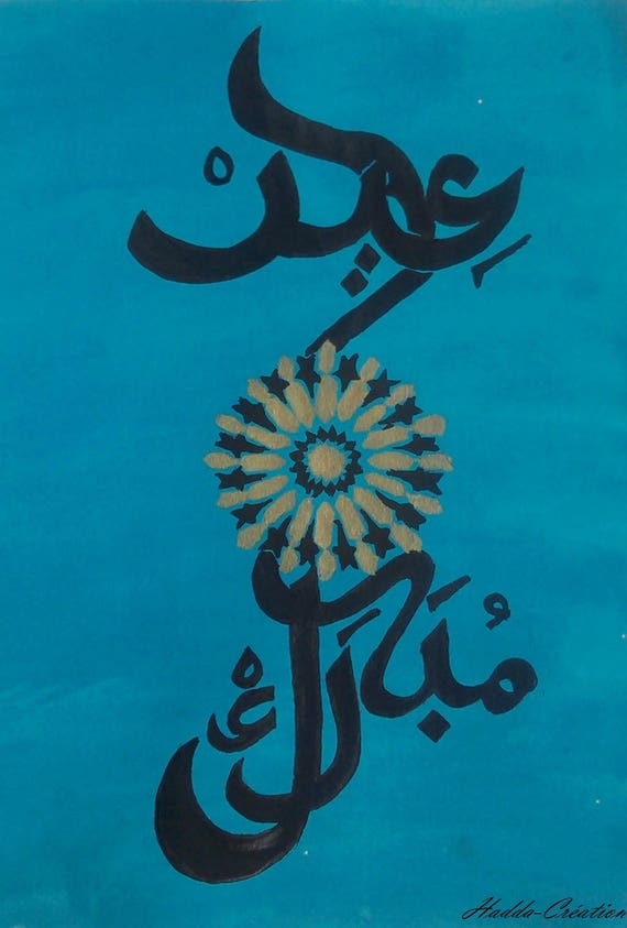 Calligraphies arabic eid greeting cards etsy image 0 m4hsunfo