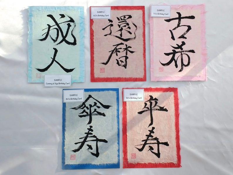 Custom Made Birthday Card Japanese Calligraphy Coming Of