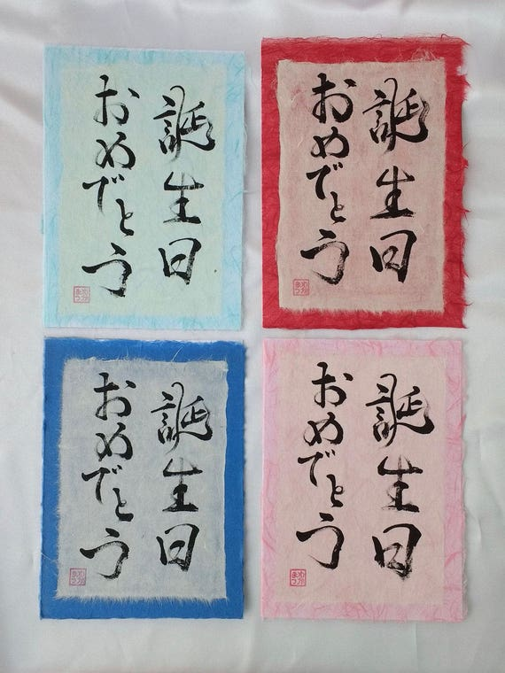 Japanese Birthday Card Calligraphy Handmade