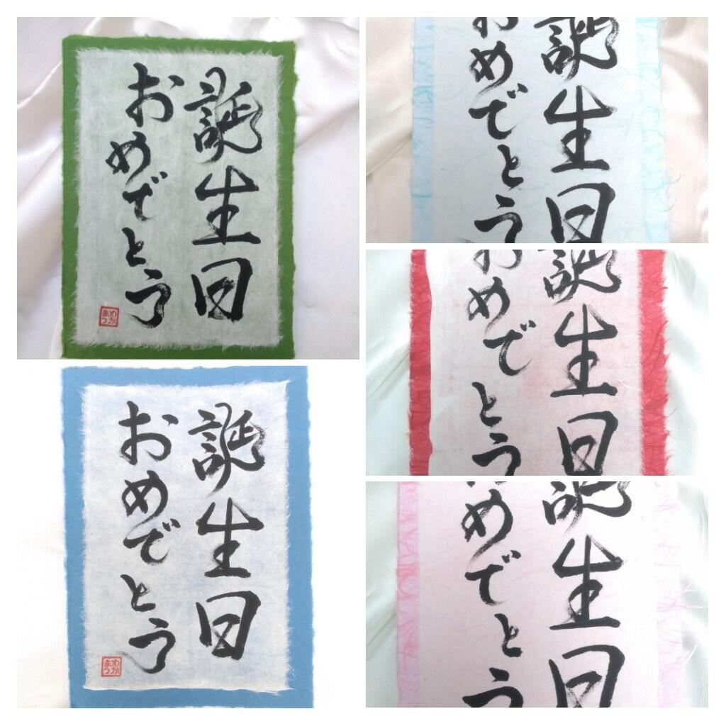 Japanese Birthday Card Calligraphy Handmade