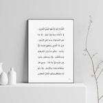 Ayat Al Kursi, Kufi Script, Quran, Islamic Minimalist Art, Islamic Calligraphy Prints, Protection Dua