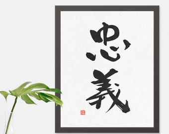 Bushido Art Printable Samurai Precept 忠義 Chugi 'Duty and Loyalty' Japanese Kanji Inspirational Art Calligraphy Print Digital Wall Decor