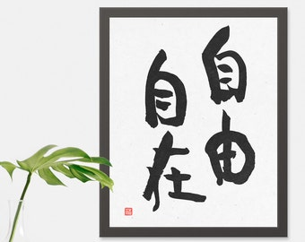 Japanese Gift Meditation Gift Mindfulness Japanese Kanji Zen Idiom 'In Control and In the Flow'  Inspirational Saying Printable Calligraphy
