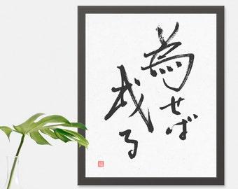 Japanese Art Print Digital Kanji Saying Naseba Naru 為せば成る 'Results are Rooted in Action' Inspirational Printable Art Calligraphy Print Decor