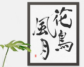 Japanese Gift Kanji Idiom 'Nature's Splendor' Inspirational Printable Art Calligraphy Print Digital Wall Decor