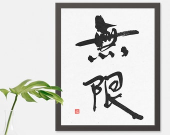 Printable Japanese Gift Kanji 'No Limits' Infinity Inspirational Art Calligraphy Print Digital Download Wall Decor