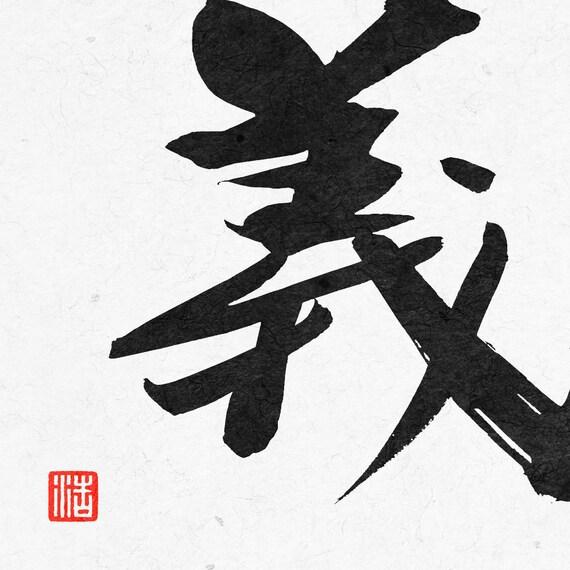 Bushido Art Printable Samurai Precept Chugi Duty And Etsy