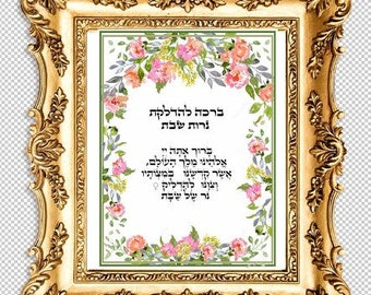 image about Shabbat Blessings Printable identify Shabbat printable Etsy