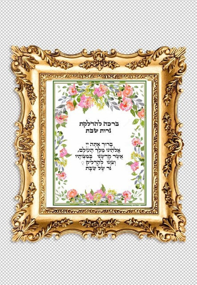 picture about Shabbat Blessings Printable identify Printable Electronic obtain A blessing for lights Shabbat candles  Jewish Blessing-Jewish Wall Artwork - Jewish dwelling present Quick Obtain