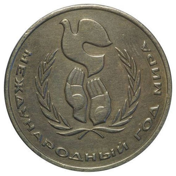 1 RUBLE COIN USSR INTERNATIONAL YEAR OF PEACE 1986 COMMEMORATIVE COIN