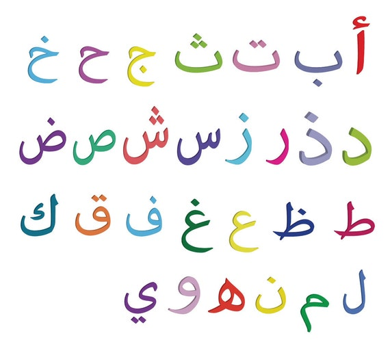 Instant download arabic alphabet arabic letters etsy image 0 stopboris Choice Image