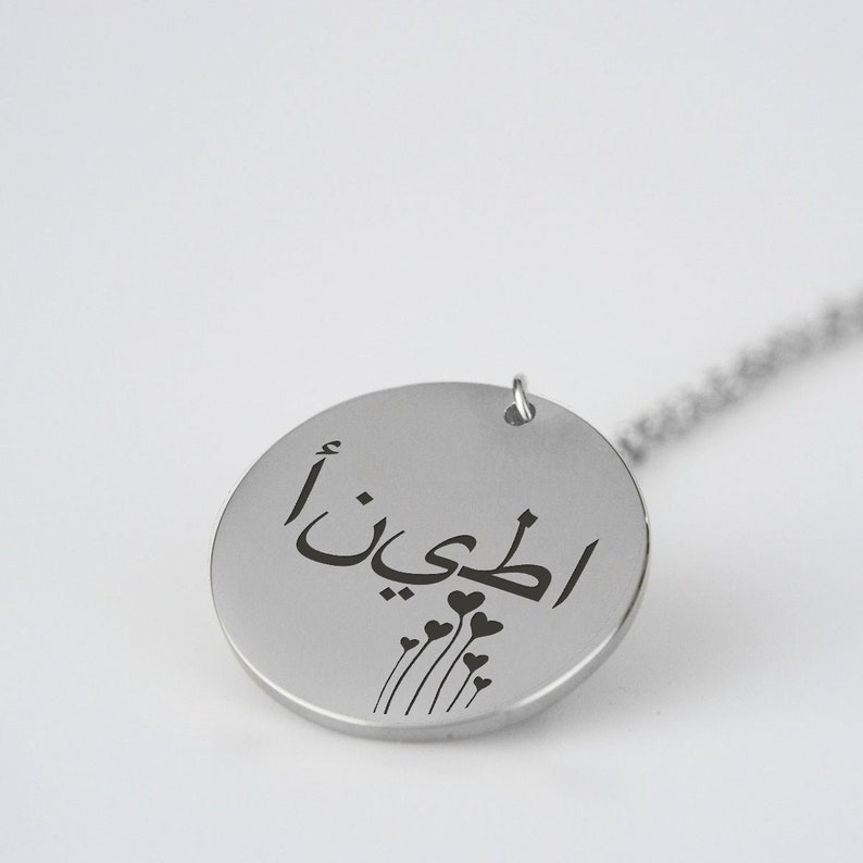 Stainless Steel Arabic Name Custom Name Necklace 18inch for Birthday Gift