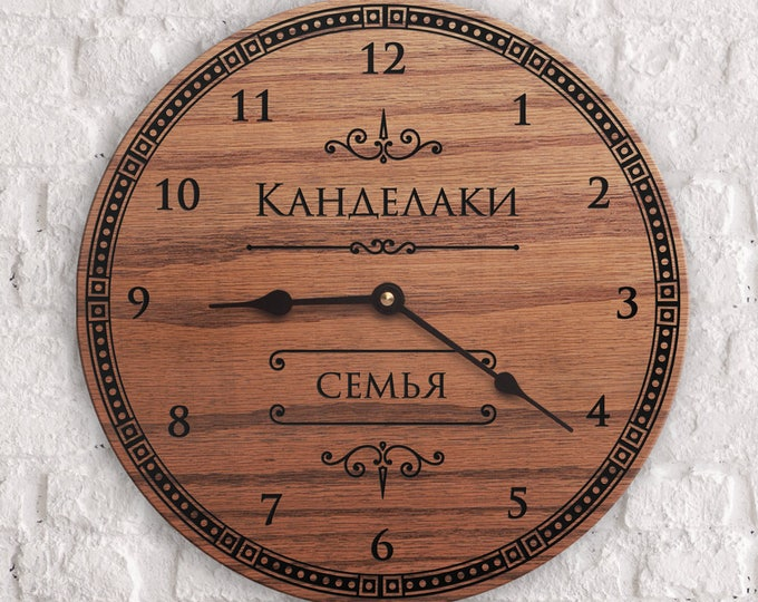 Russian Decor - Russian Surname - Custom Last Name - Family Name Decor - Ethnic Decor - Cyrillic - Russia Decor - Russian Name Clock