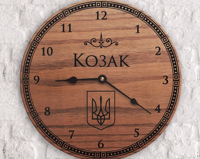 Ukrainian Decor - Ukrainian Surname - Custom Last Name - Family Name Decor - Ethnic Decor - Tryzub - Ukraine Decor - Ukrainian Name Clock