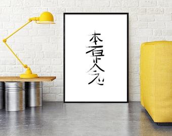 Reiki Art, Symbol Print, Meditation Art, Spiritual Wall Decor, Zen Art, Positive Gift, Kanji, Digital Download, Yoga print, Hon Sha Ze Sho