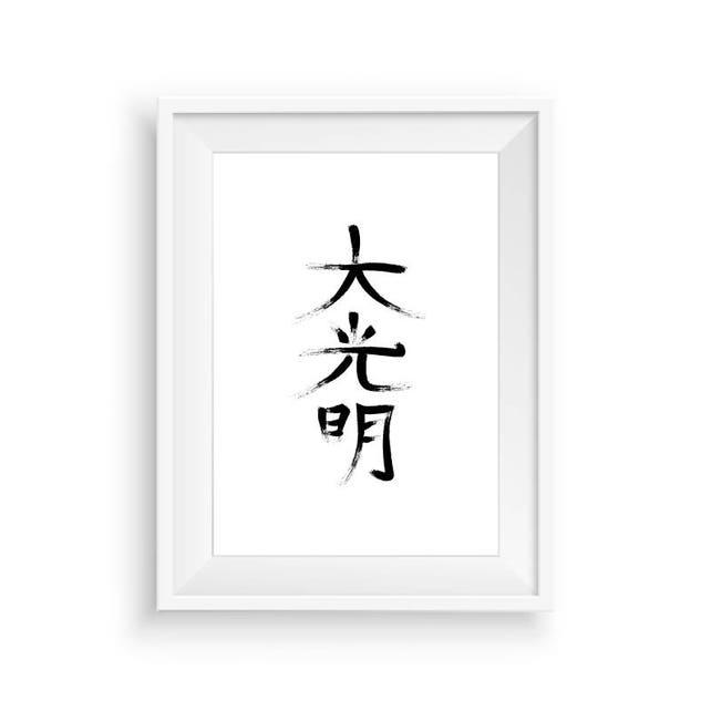 Dai Ko Myo Master Reiki Reiki Symbol Spiritual Print Etsy