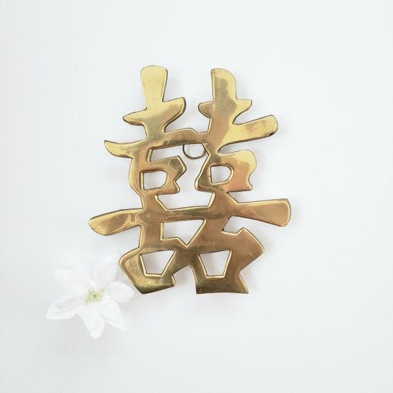 Brass Asian Writing Trivet 'Joy'