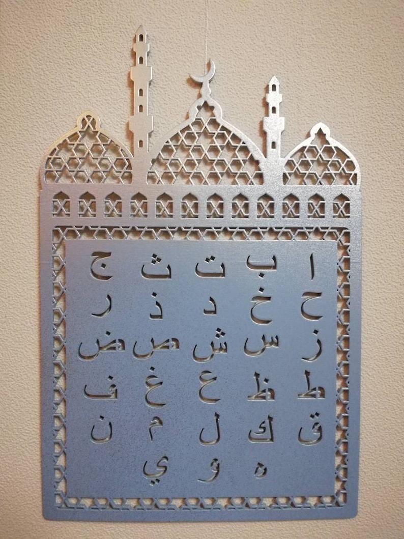 Alphabet Arabe Bois Découpé Au Laser Mosquée Alphabet Arabe Etsy