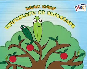 Roots & Leaves Armenian Reading Book