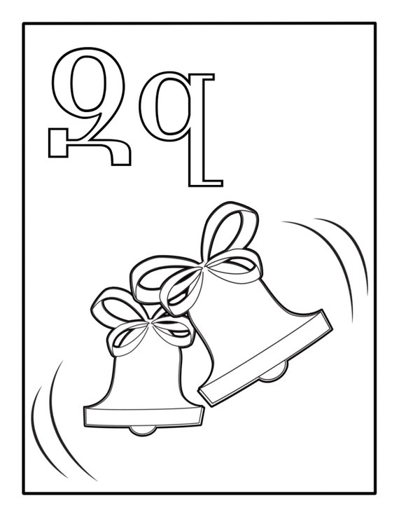 Armenian Alphabet Coloring Book Level 1