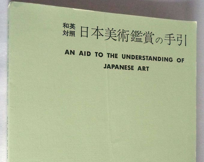 An Aid to the Understanding of Japanese Art 1980 Tokyo National Museum Japan - Japanese & English Languages