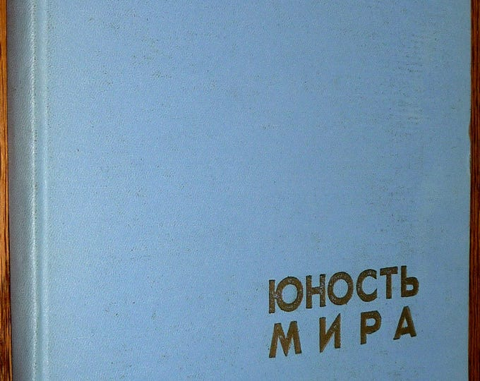 Yunost' Mira (Youth of the World) 1961 Soviet Propaganda Photography Moscow Russia Russian English French Spanish Finnish Languages History