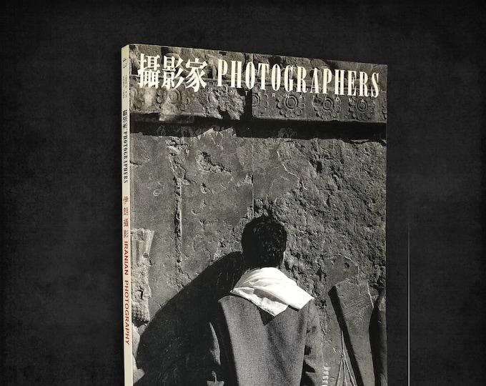 International Photographers No. 43: Iranian Photography (April 1999)