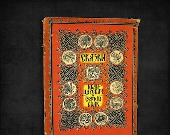Skazki: Ivan Tsarevich i Seryi Volk / Sivka-Burka - Russian Fairy Tales 1987 Reprint