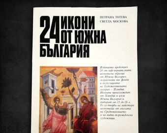 24 Ikoni ot Yuzhna Bulgariya [24 Icons from Southern Bulgaria] 1987 Eastern Orthodox - Religious Art