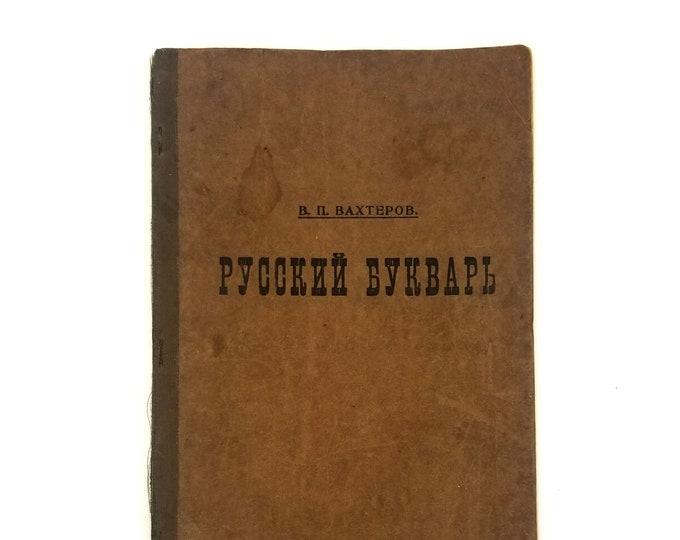 Antique Writing/Reading Book: Russkii Bukvar' dlya obucheniya Pis'mu i Chteniyu russkomu i tserkovno-slavyanskomu 1920s Russian